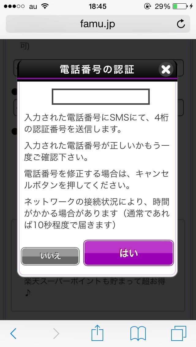 ライブチャットファム(famu)登録方法