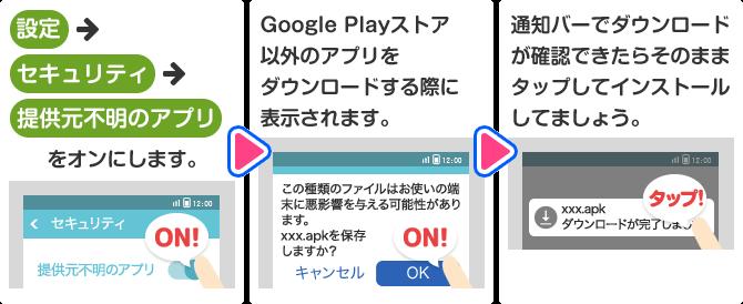 なでしこ(ビデオ通話アプリ)登録