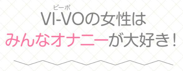 エロチャットアプリビーボ(VI-VO)無料登録