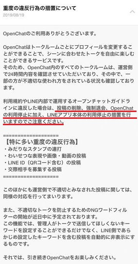 LINEオープンチャット(オプチャ)禁止行為