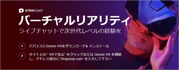 STRIPCHAT(ストリップチャット)VR